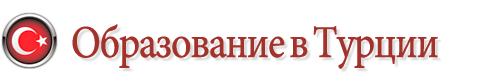 Universite Tercihleri Logo
